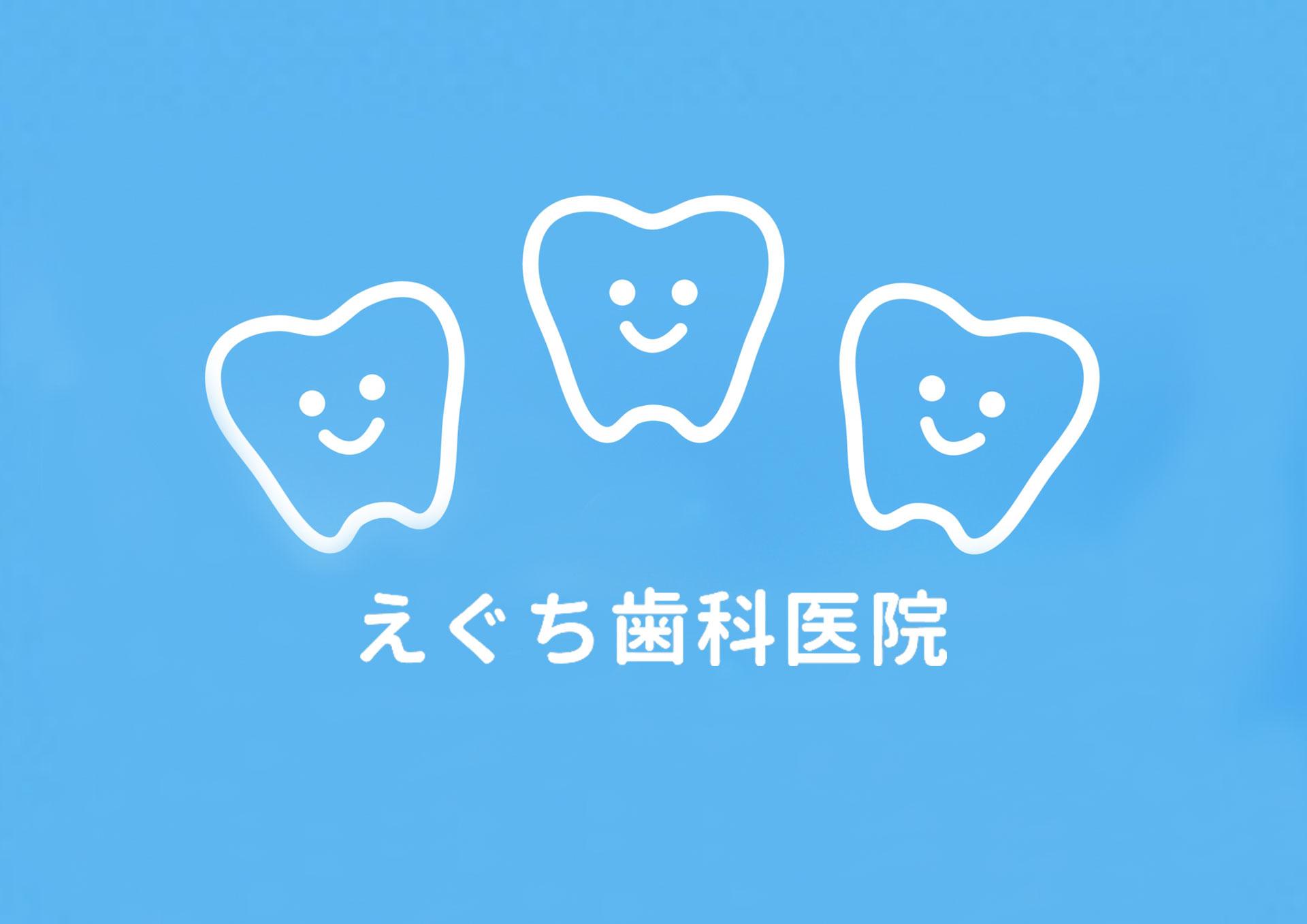 えぐち歯科医院